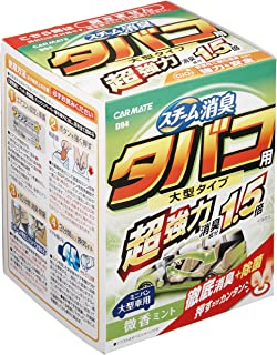 カーメイト 車用 除菌消臭剤 スチーム消臭 超強力 タバコ用 置き型 微香 ミント 安定化二酸化塩素 40ml D94
