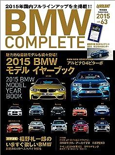 BMW COMPLETE Vol.63[雑誌]