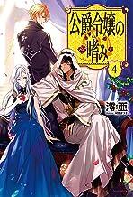 表紙: 公爵令嬢の嗜み4 (カドカワBOOKS) | 双葉 はづき