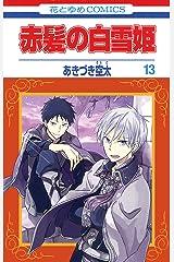 赤髪の白雪姫 13 (花とゆめコミックス) Kindle版