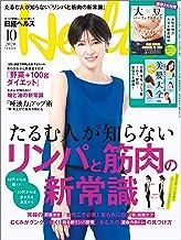 表紙: 日経ヘルス 2020年10月号 [雑誌] | 日経ヘルス