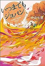 表紙: いつまでもショパン (宝島社文庫)   中山七里
