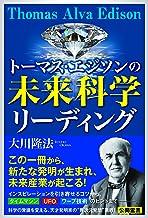 表紙: トーマス・エジソンの未来科学リーディング 公開霊言シリーズ   大川隆法