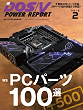 DOS/V POWER REPORT (ドスブイパワーレポート)  2019年2月号[雑誌]