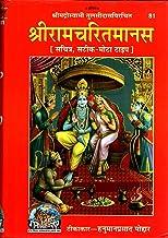 Ramayan - Shri Ramcharit Manas / श्री रामचरित मानस - रामायण Goswami Tulsidas (Hindi Language)