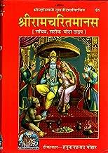 Divya Shakti Ramayan - Shri Ramcharit Manas / श्री रामचरित मानस - रामायण Goswami Tulsidas (Hindi Language) [Kitchen]