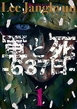 表紙: 軍と死 -637日- 1巻 | 莉ジャンヒュン