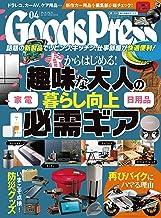 GoodsPress (グッズプレス) 2021年 04月号 [雑誌]