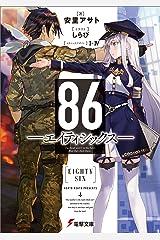 86―エイティシックス― (電撃文庫) Kindle版