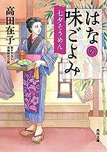 表紙: はなの味ごよみ 七夕そうめん (角川文庫) | 高田 在子