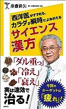 表紙: 西洋医がすすめる、カラダが瞬時によみがえるサイエンス漢方 (SB新書) | 井齋 偉矢