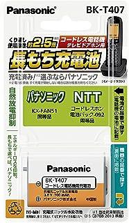 パナソニック 充電式ニッケル水素電池(コードレス電話) BK-T407