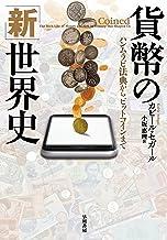 表紙: 貨幣の「新」世界史 ハンムラビ法典からビットコインまで (早川書房) | 小坂 恵理