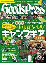 GoodsPress (グッズプレス) 2021年 05月号 [雑誌]
