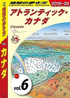 地球の歩き方 B16 カナダ 2019-2020 【分冊】 6 アトランティック・カナダ カナダ分冊版