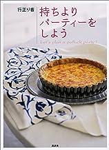 表紙: 持ちよりパーティーをしよう (講談社のお料理BOOK) | 行正り香