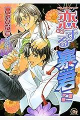 恋する暴君 2 (GUSH COMICS) Kindle版