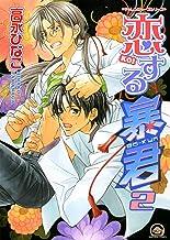 恋する暴君 2 (GUSH COMICS)