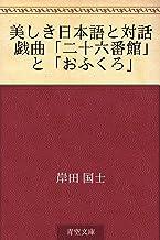 表紙: 美しき日本語と対話 戯曲「二十六番館」と「おふくろ」 | 岸田 国士