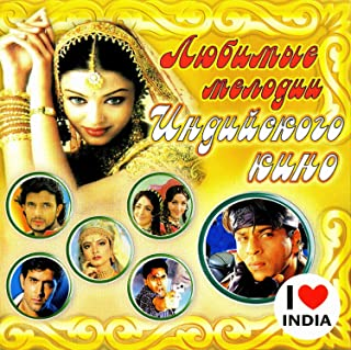 I LOVE INDIA: VARIOUS ARTISTS - LOVED SONGS OF INDIAN CINEMA