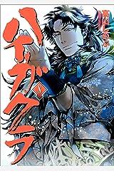 ハイガクラ: 8 (ZERO-SUMコミックス) Kindle版
