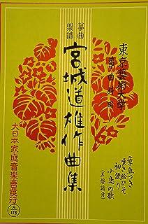 箏曲楽譜 「宮城道雄作曲集 章魚つき・嘆き給ひそ・初便り・小鳥の歌」 大日本家庭音楽会