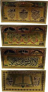 Pack of 4 Muslim Quran 4x8 inch Adhesive Sticker Sheets AMN-166 Ayatul Kursi Islam Dua Poster Nice Design Room Car Decor Eid Ramadan Gift