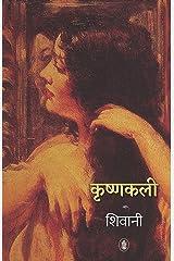 Krishnakali (Hindi Edition) Kindle Edition