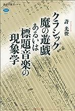表紙: クラシック魔の遊戯あるいは標題音楽の現象学 (講談社選書メチエ)   許光俊