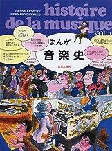 まんが 音楽史 (Vol.1)