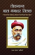 Lokmanya Bal Gangadhar Tilak (Hindi)