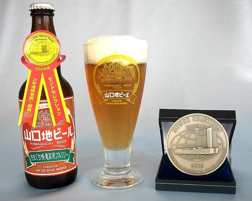 オークションレモンスロベニア山口地ビール ピルスナー 2009年モンドセレクション銀賞受賞 330ml x 1本