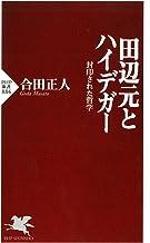 表紙: 田辺元とハイデガー (PHP新書)   合田 正人