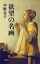 表紙: 欲望の名画 (文春新書)   中野 京子