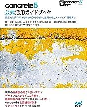 表紙: Concrete5 公式活用ガイドブック[固定レイアウト版] | 猪上 博史