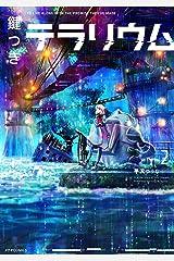 鍵つきテラリウム(2) (メテオCOMICS) Kindle版