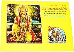 M'VIR Shri Hanuman Chaalisa - English and Hindi Edition COMES WITH FREE VELVET CASE