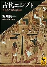 表紙: 古代エジプト 失われた世界の解読 (講談社学術文庫) | 笈川博一