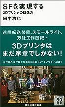 表紙: SFを実現する 3Dプリンタの想像力 (講談社現代新書)   田中浩也