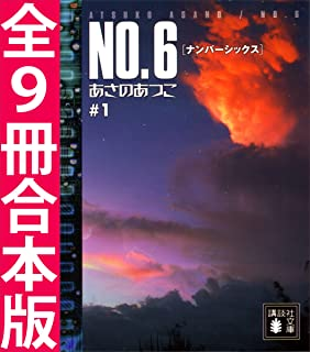 NO.6〔ナンバーシックス〕全9冊合本版 (講談社文庫)