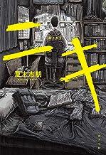 表紙: ニキ | 夏木志朋