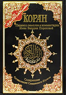 Tajweed Qur'an (Whole Qur'an, With Russian Translation) (Russian Edition)