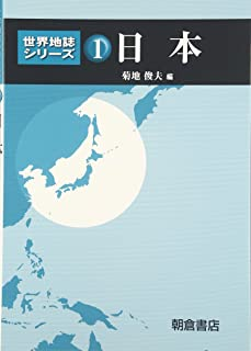日本 (世界地誌シリーズ)