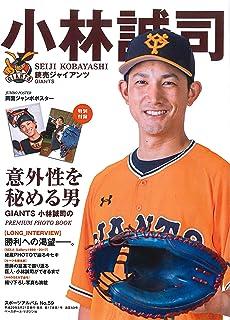 小林誠司—読売ジャイアンツ (スポーツアルバム No. 59)