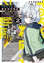 表紙: 【電子版限定特典付き】TOKYO異世界不動産2 (HJコミックス) | おおのいも
