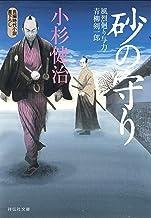 表紙: 砂の守り 風烈廻り与力・青柳剣一郎 (祥伝社文庫) | 小杉健治