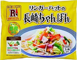 リンガーハットの長崎ちゃんぽん 1食[冷凍]