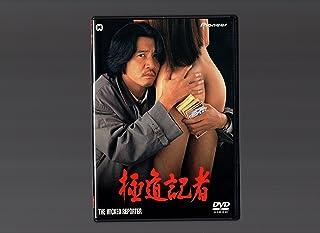 極道記者 [DVD]