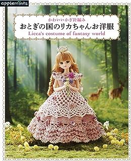 かわいいかぎ針編み おとぎの国のリカちゃんお洋服 (アサヒオリジナル)