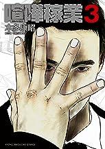 表紙: 喧嘩稼業(3) (ヤングマガジンコミックス) | 木多康昭